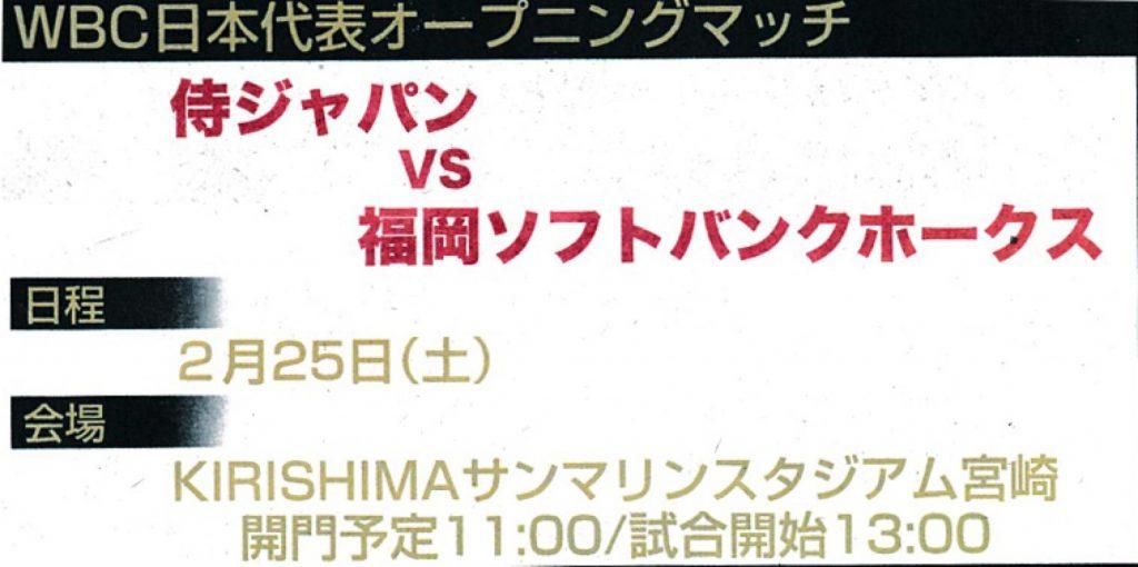 宮崎にWBC日本代表 あの侍ジャパン選手がやってくるよ!ワールドベースボールクラシック!WBC日本代表強化合宿