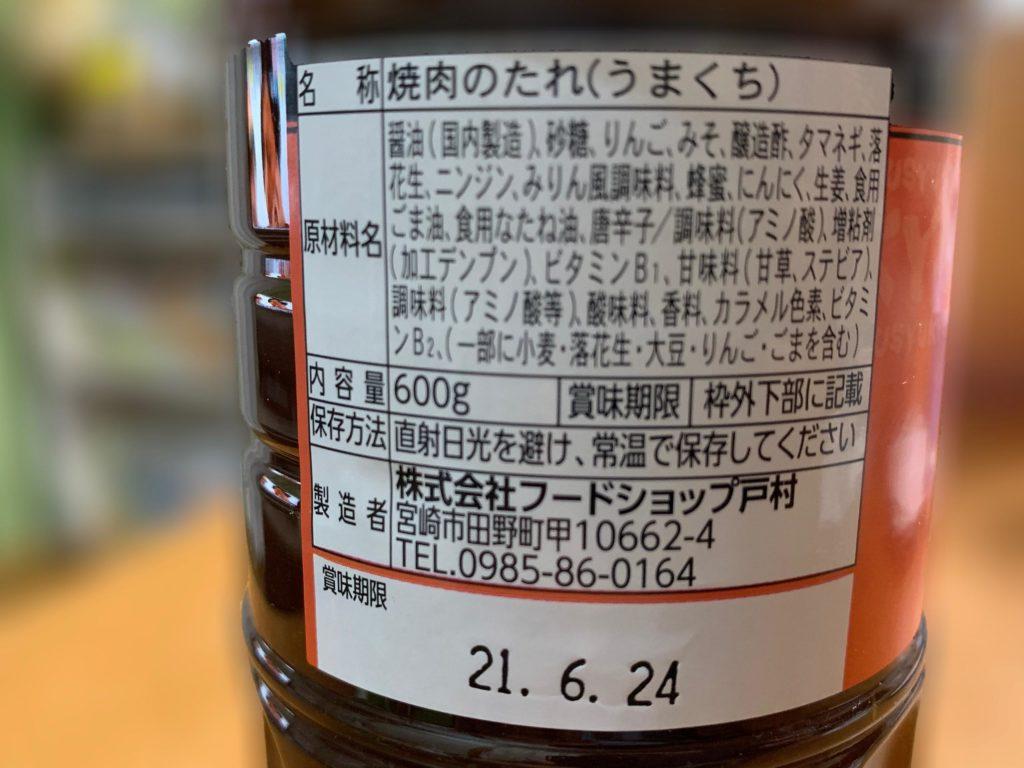 とむら焼肉のたれうまくち九州3