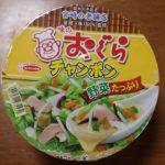 おぐらのちゃんぽん-カップ1