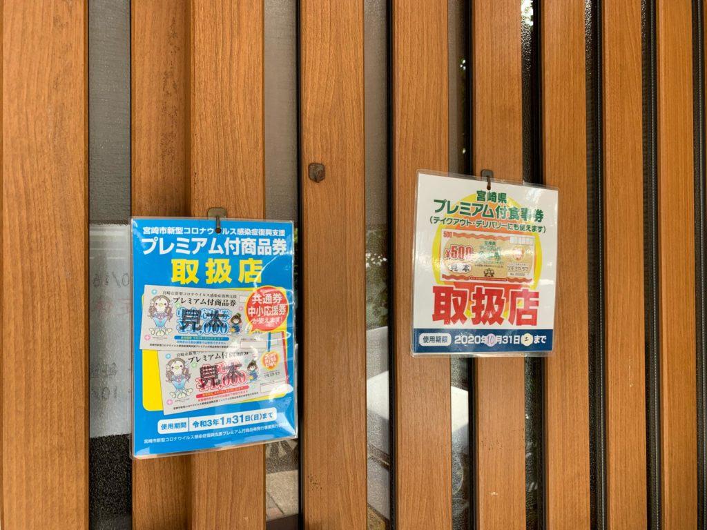 宮崎サラメシ「やっこ」商品券
