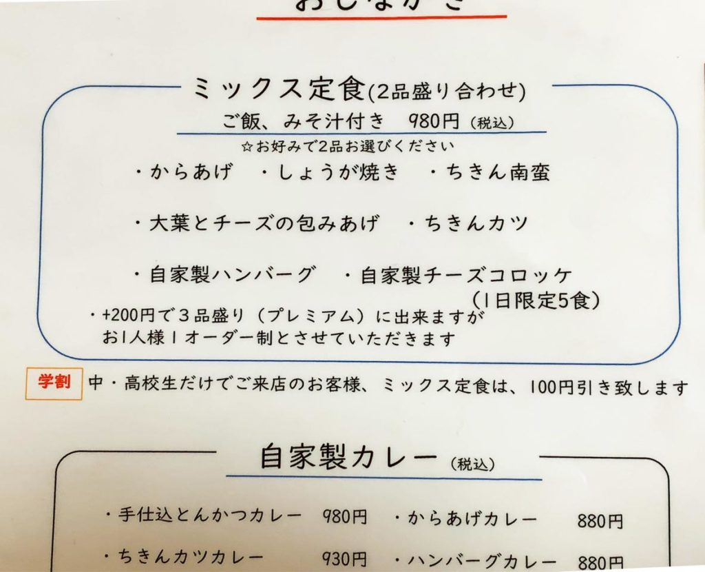 宮崎サラメシ「やっこ」メニュー15