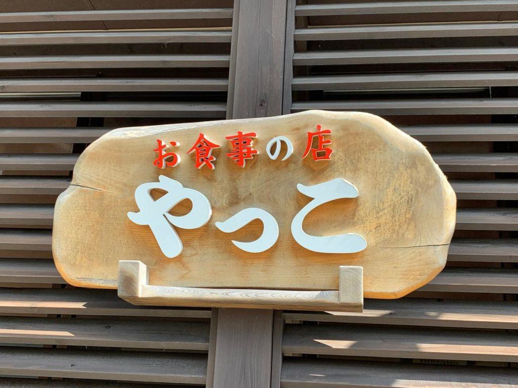 宮崎サラメシ「やっこ」看板2