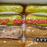 宮崎ドイツ菓子店