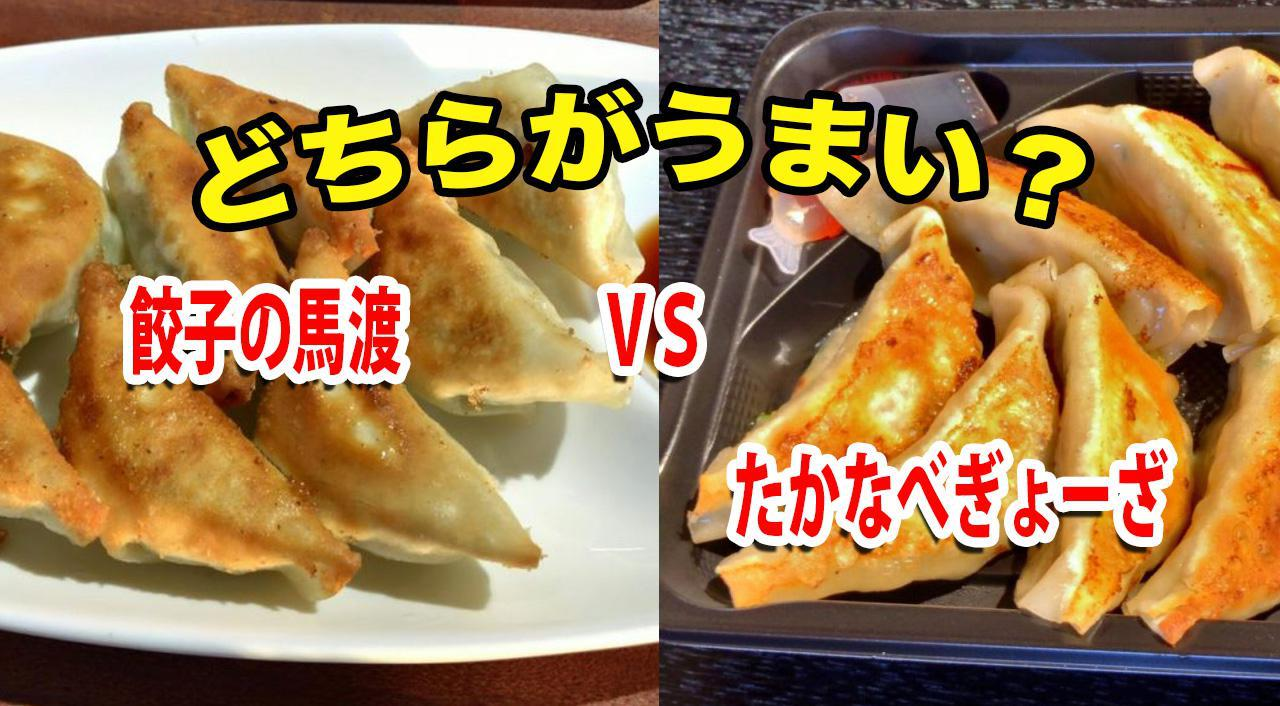 餃子 高鍋 たかなべギョーザ