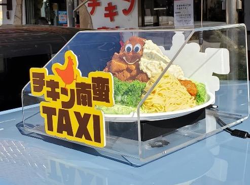 チキン南蛮タクシーおぐら瀬頭店前3