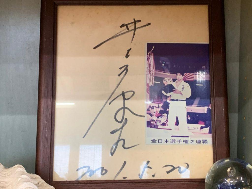 井上康生さんサイン