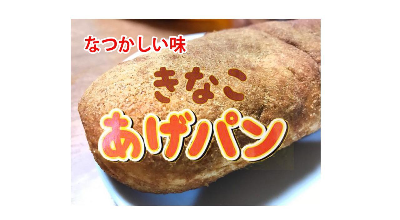 宮崎-きなこあげパン