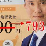 宮崎ー最低賃金2