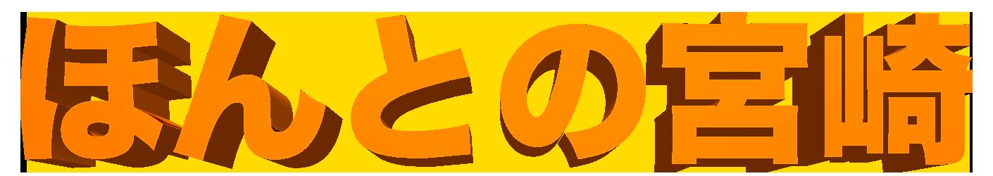 ほんとの宮崎