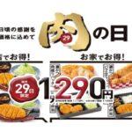 濵カツ肉の日
