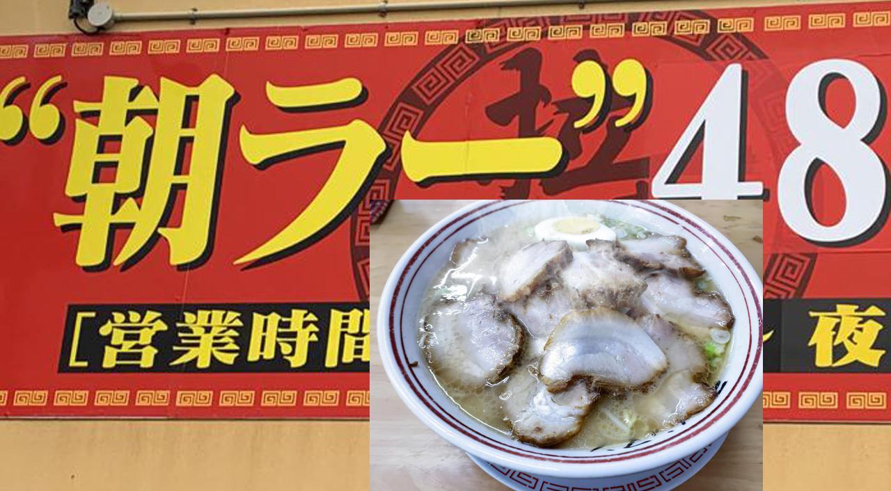 宮崎ラーメンマン朝ラー
