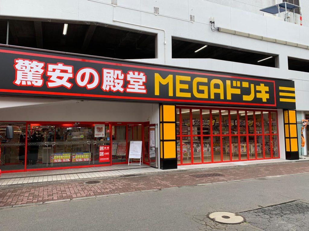 宮崎MEGAドンキホーテ2