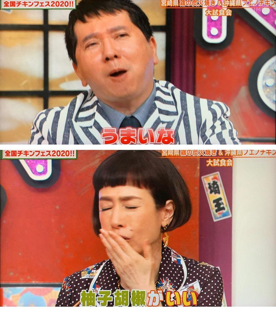 秘密の県民賞嵐坊地鶏4