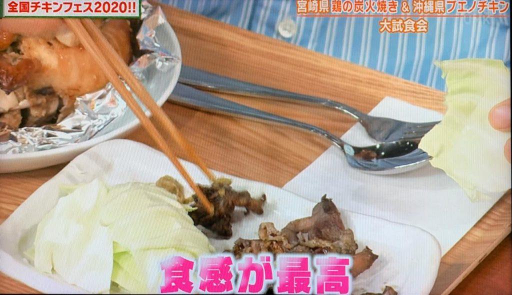 秘密の県民賞嵐坊地鶏5