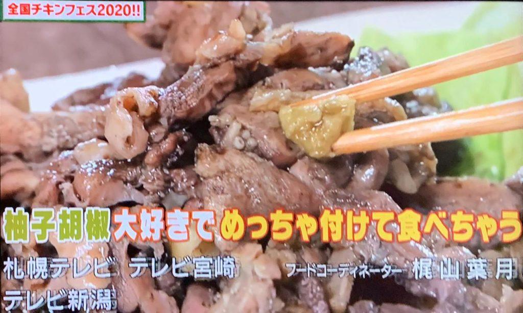 秘密の県民賞嵐坊地鶏1