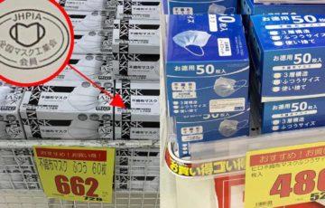宮崎マスク最安値!