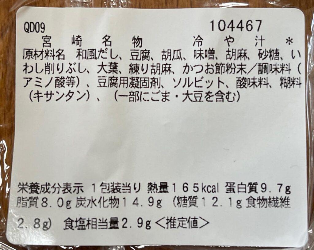 宮崎冷汁2021