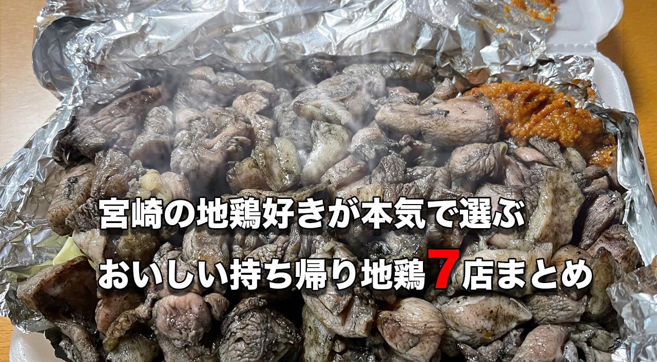 宮崎で地鶏好きが本気で選ぶおいしい持ち帰り地鶏7店まとめ