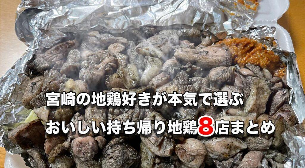 宮崎で地鶏好きが本気で選ぶおいしい持ち帰り地鶏8店まとめ