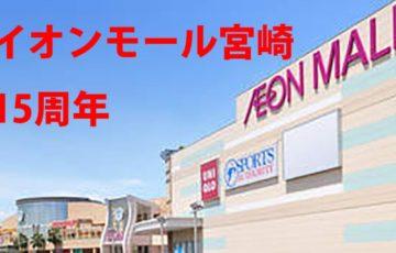 イオンモール宮崎15周年
