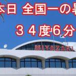 宮崎全国一の暑さ