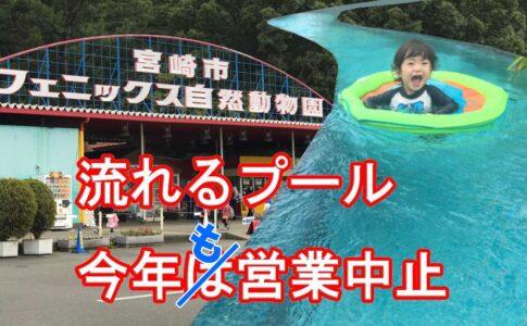 宮崎流れるプール今年も中止