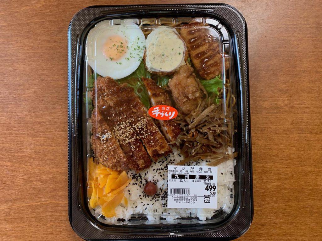マジ卍弁当2