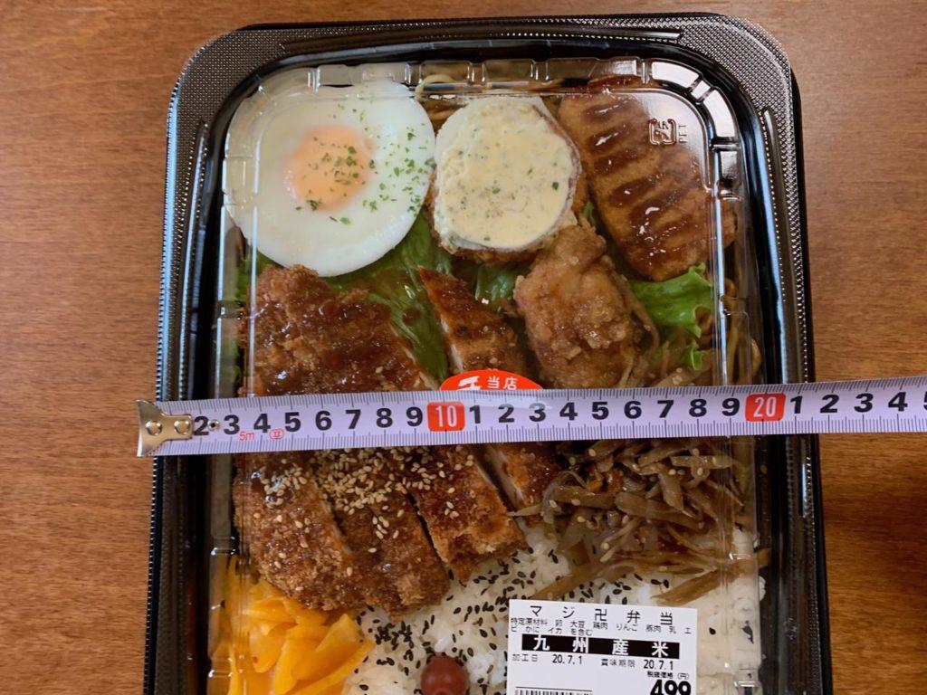 マジ卍弁当3