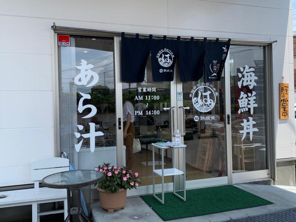 みやざき【長谷川水産海鮮丼10