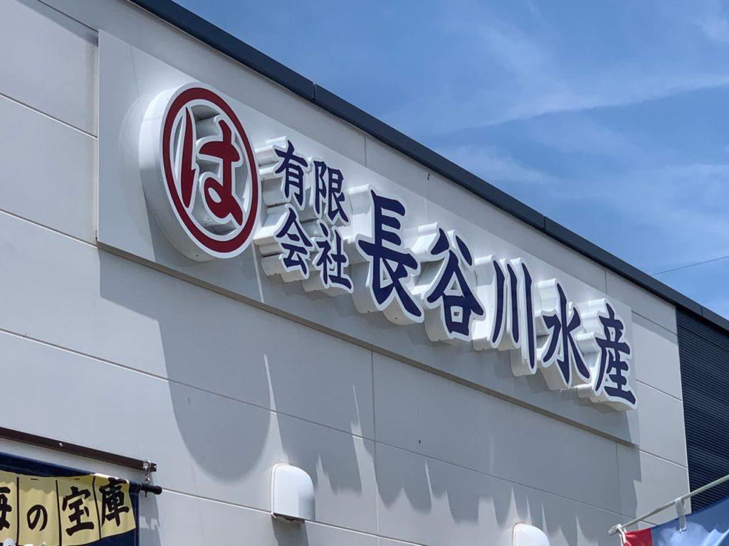 みやざき【長谷川水産海鮮丼21