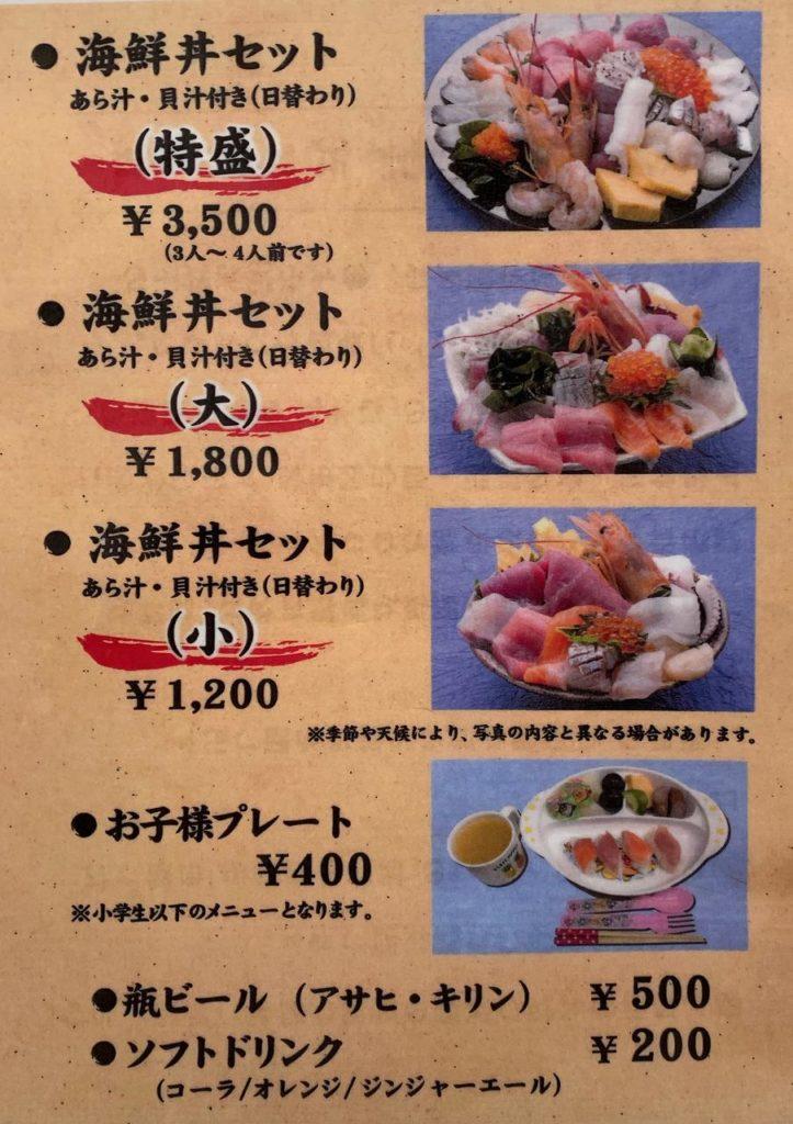 みやざき【長谷川水産海鮮丼3