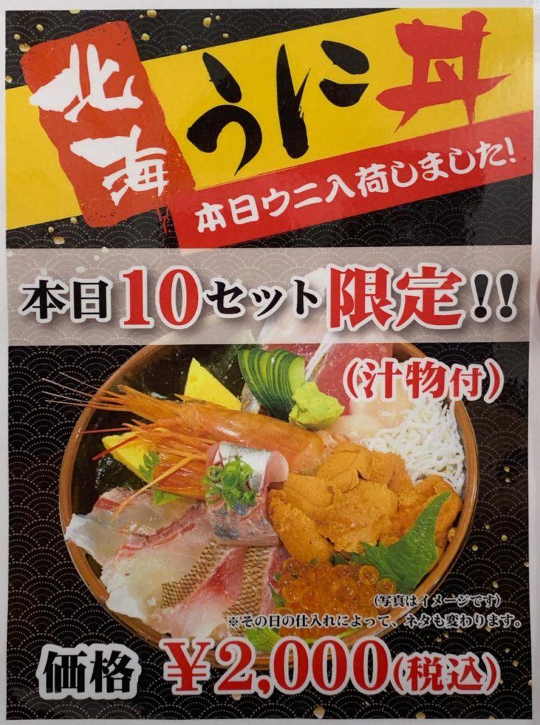 みやざき【長谷川水産海鮮丼27