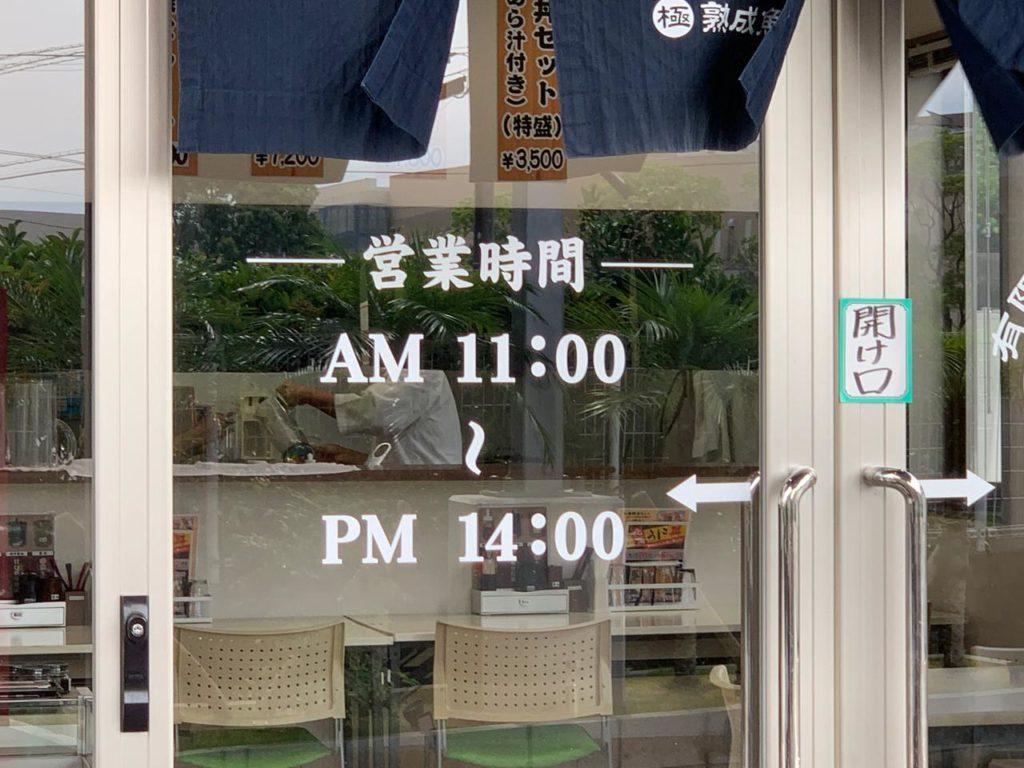 みやざき【長谷川水産海鮮丼32