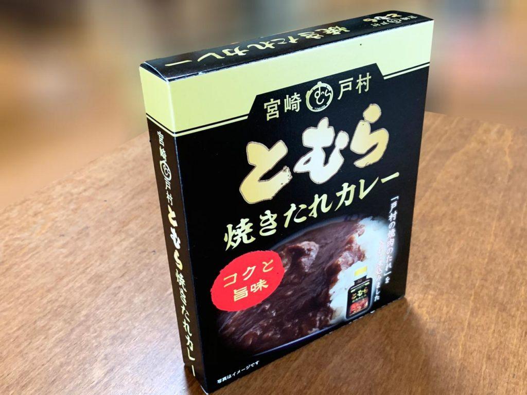 宮崎とむらのたれカレー