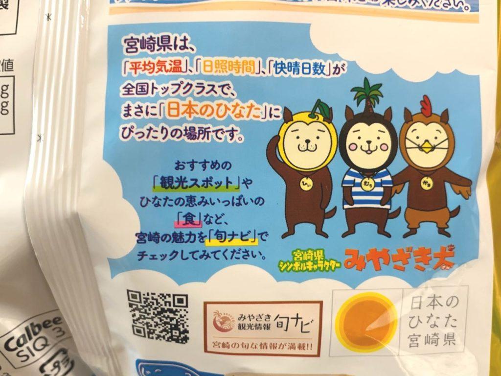 ポテトチップスチキン南蛮味ー宮崎4