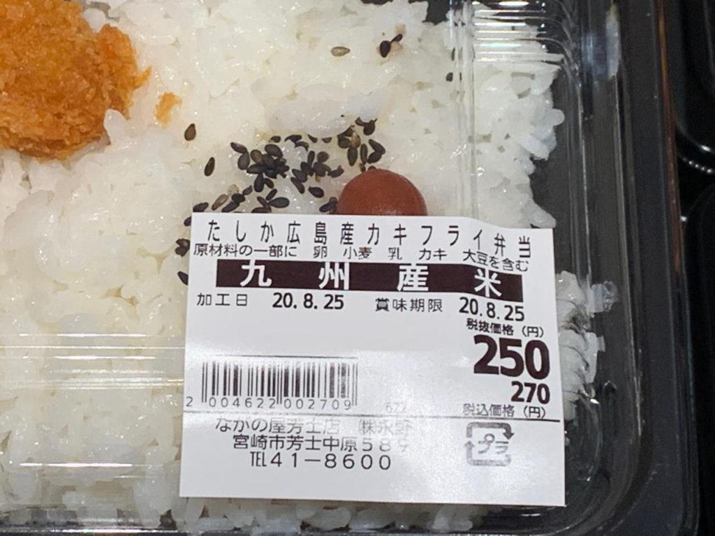 逆ギレ弁当ー確か広島産牡蠣フライ弁当1