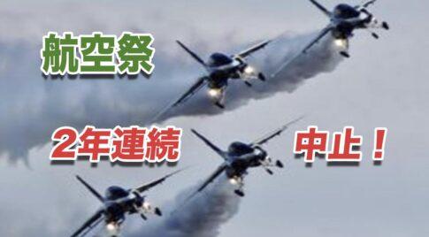 宮崎航空祭中止