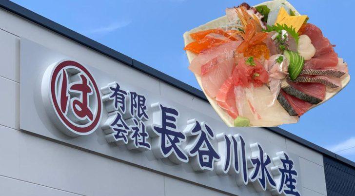 長谷川水産イメージ