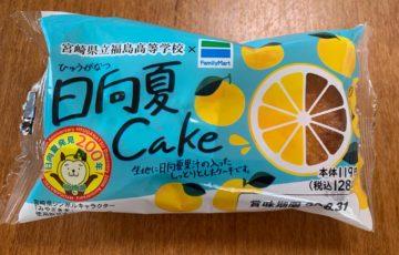 ファミマ日向夏ケーキ1