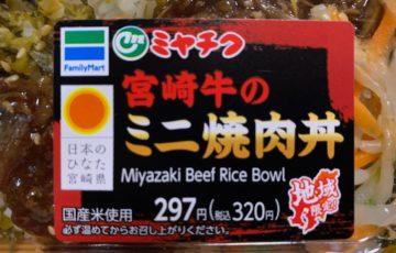 ファミマみやちくコラボミニ焼肉丼1