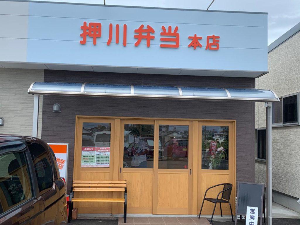 押川弁当おしべん1