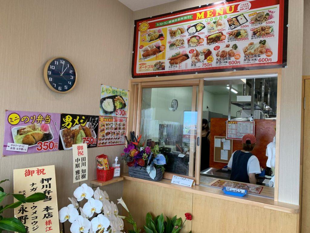 押川弁当おしべん5
