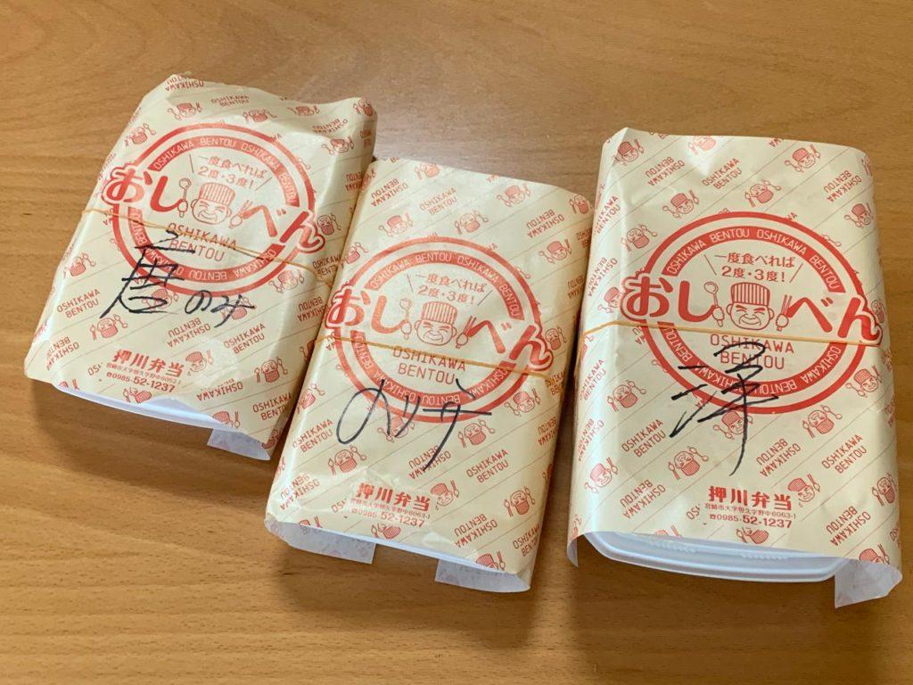押川弁当おしべんパッケージ2