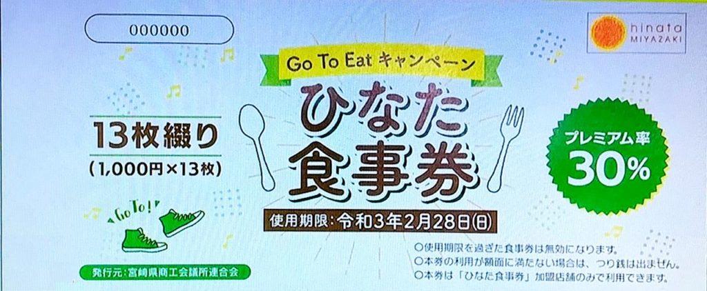 宮崎県GoToイートひなた食事券
