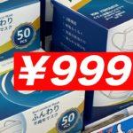 ¥999マスク8