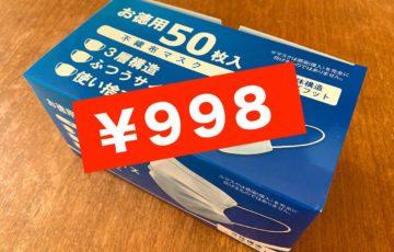 宮崎¥998マスク