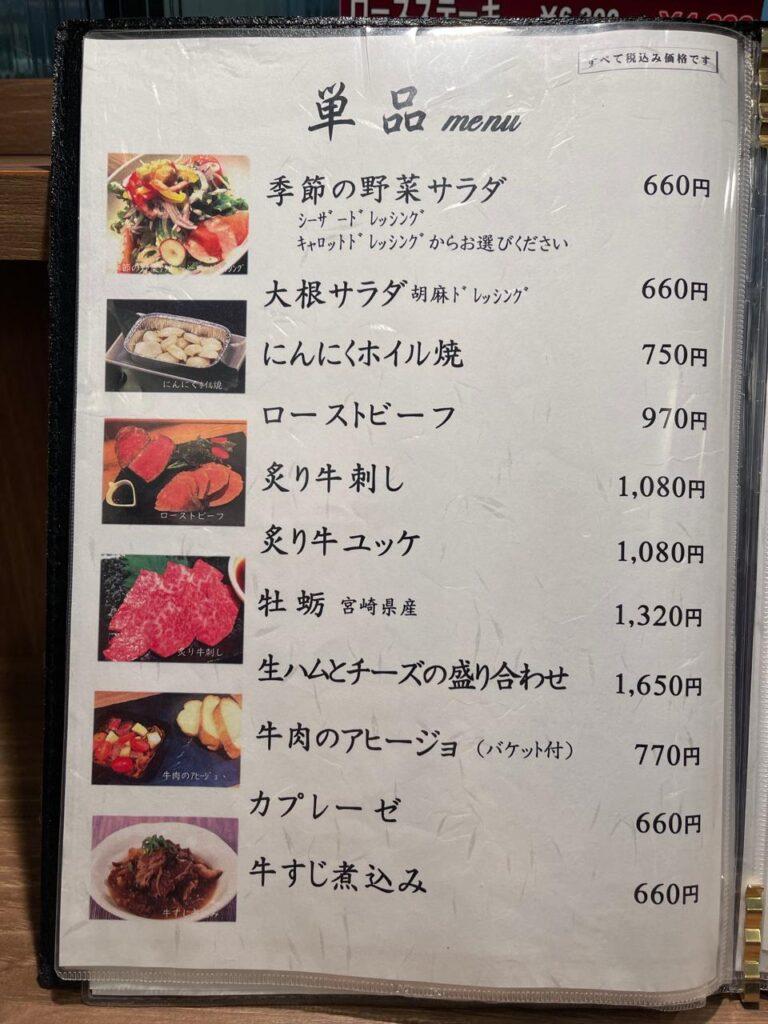 岡崎牧場ステーキ店メニュー