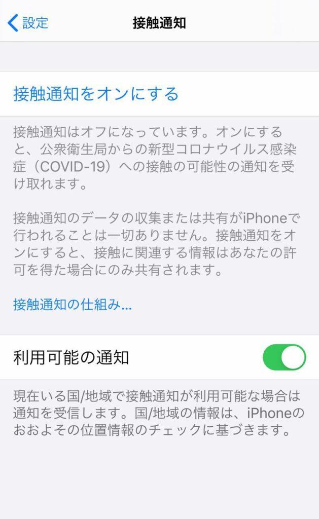 iOS 13.7新型コロナウイルス感染症(COVID-19)接触通知システム2