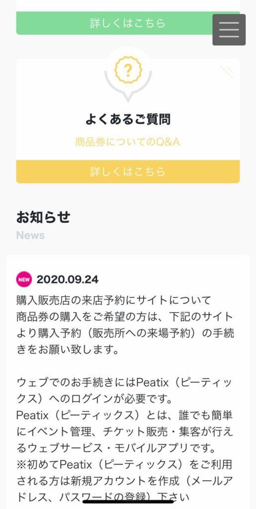 宮崎市新型コロナウイルス感染症復興支援プレミアム付商品券予約4