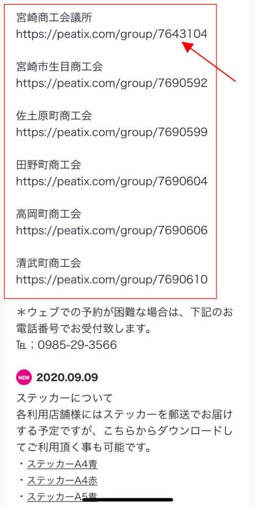 宮崎市新型コロナウイルス感染症復興支援プレミアム付商品券予約5